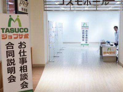 TASUCO お仕事相談会来場ありがとうございます