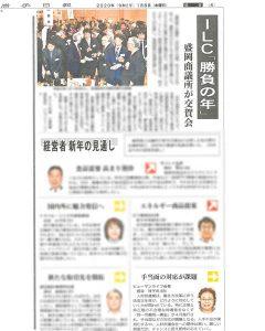 岩手日報2020.1.8-4面